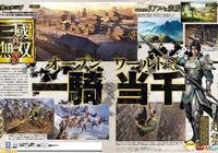 《真三國無雙8》確定登陸PS4平臺 程普首度參戰