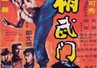 扒扒李小龍電影《精武門》12位演員之生存現狀