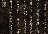 趙孟頫說書法用筆為上,啟功說書法結字更重要,道理何在