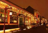 六個有趣的北京祕境,你都去過嗎?