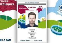 2018年世界盃足球賽球迷護照的設計方案已敲定