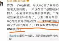與小明正常聊天遭惡意挑撥,IG打野寧王親自手撕RNG粉絲,你怎麼看?
