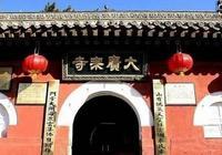 五臺山廣宗寺:兩帝銅瓦殿及法尊法師靈塔