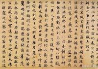 寫《洛神賦》不再難,趙孟頫《洛神賦》的筆法特點與基本筆畫