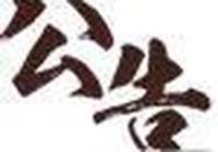 滄州銀行股份有限公司一般存款賬戶清理公告