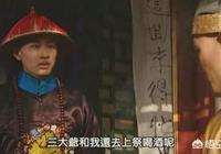 《雍正王朝》允祉和弘時弘晝奉旨抄老八的家,為什麼到了八爺府就不見了,他跑哪去了?