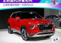 全新面孔你看如何 上海車展實拍新一代現代ix25