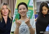 """體壇3女神:俄羅斯莎拉波娃,韓國孫研在,中國""""8億富婆""""上榜"""