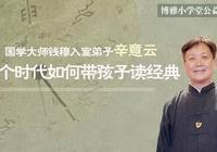 臺灣國學名家辛意雲:不同年齡的孩子該如何選讀經典