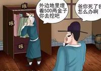 漫畫:得知自家地裡有金子老杜居然被氣死!