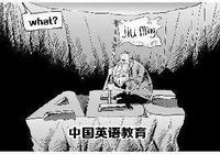 為什麼中國式英語是啞巴英語?