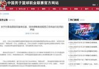 CBA公司開出重磅罰單:青島補償德勒黑超500萬