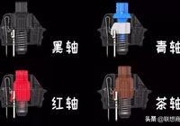 黑軸、紅軸、青軸、茶軸?到底哪種機械鍵盤更好用!
