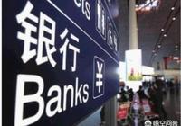 政策性的銀行和商業性的銀行到底有什麼不一樣的地方?