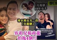 39歲容祖兒曝新戀情!有望成為老闆楊受成兒媳?