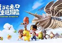 美年達劉昊然助力《冒險島2》今日14點不刪檔