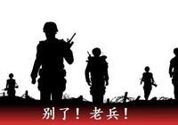 全體退伍戰友:加入預備役部隊,擁有同樣榮光!