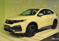新本田XR-V上市 換思域發動機售12.79-17.59萬元