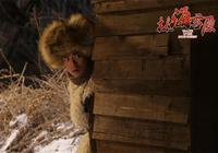 曹駿《林海雪原》飛躍懸崖力求演活角色
