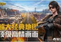 是否刺激戰場國際服中國內玩家選擇亞服美服居多,歐服只是少數?為什麼?