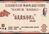 """《魚龍百戲》再度迴歸 招募最佳""""尋師人"""""""