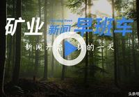礦業新聞早班車 2017.5.31