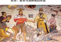 司馬遷父子的難言之隱,堯舜禹被隱藏的歷史真相