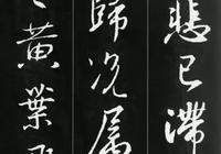 王羲之書法配上古詩40首,完美太棒了!值得學習收藏!