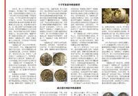 十字軍·成吉思汗·金銀幣