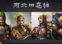 三國最高開低走的武將,和許褚打平手,和張郃齊名,卻死得猥瑣