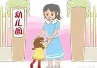 孩子在幼兒園受到不公平待遇,家長除了忍氣吞聲慣著老師,還有其他辦法嗎?