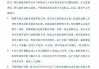 """買房需謹慎 華潤置地關於華潤海灣中心一期住宅""""九里""""發佈嚴正聲明"""