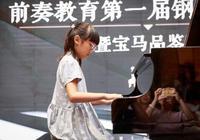 前奏教育第一屆鋼琴音樂會暨寶馬品鑑會成功舉辦