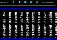 中國唯一連續運營20餘年的網絡遊戲,還有什麼人在玩?