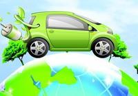 新能源電動汽車是否值得買?