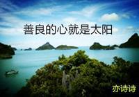 雨果經典語錄摘抄