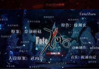 "FGO聯動《Fate/Zero》,""征服王""伊斯坎達爾登場"