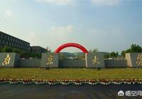 華中科技大學和南京大學,該如何選擇?