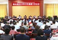 魯山縣召開2019年全縣衛生健康工作會議