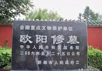 河南省新鄭市歐陽修墓