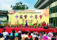 洋裡鄉開展文化惠民系列活動