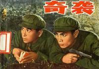 電影連環畫冊:《奇襲》上海人民出版社