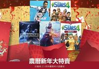 Origin平臺開啟新春特賣活動,《戰地5》只需半價即可入手