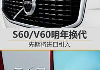 沃爾沃S60/V60明年換代 先期將進口引入