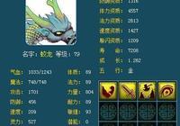 夢幻西遊-出海蛟龍