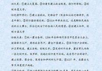 高考歷史:超詳細的邏輯趣味法幫你理清中國古代史(下)