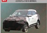 北京現代ix25新車諜照曝光,外觀將進行調整