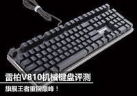 旗艦迴歸!雷柏V810機械鍵盤評測