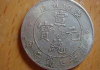 古錢幣-宣統元寶真的值上百萬嗎?