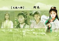 《天龍八部》的阿朱,劉錦玲無法超越,劉濤經典!你更喜歡誰?